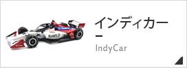 インディカー モデルカー