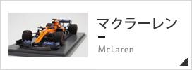 F1 マクラーレン モデルカー