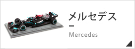 F1 メルセデス モデルカー