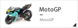 MotoGP モデルカー