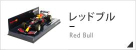 F1 レッドブル モデルカー