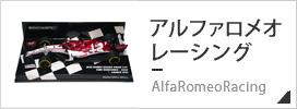 F1 アルファロメオ レーシング モデルカー