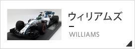 F1 ウィリアムズ モデルカー