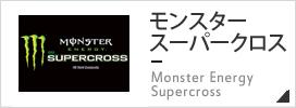 モンスタースーパークロス Monster Energy Supercross