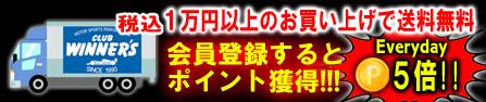 10,800円以上のお買い上げで送料無料!!会員登録をするとポイントを獲得!!4%還元!!