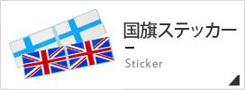 国旗 ステッカー
