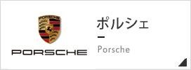 ポルシェ モデルカー