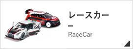 マジョレット レースカー