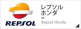 レプソルホンダ Repsol Honda