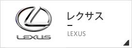 レクサス モデルカー