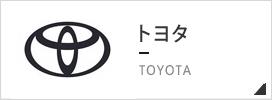 TOYOTA トヨタ