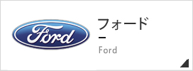 フォード モデルカー