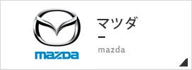 マツダ モデルカー