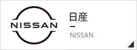 ニッサン モデルカー