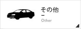 その他ロードカー モデルカー