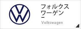 フォルクスワーゲン モデルカー