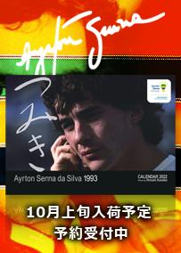 2022年 アイルトン セナ 卓上カレンダー 「つみき」 / 1993年 マクラーレン仕様