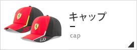 フェラーリ キャップ