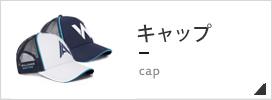 ウィリアムズ キャップ