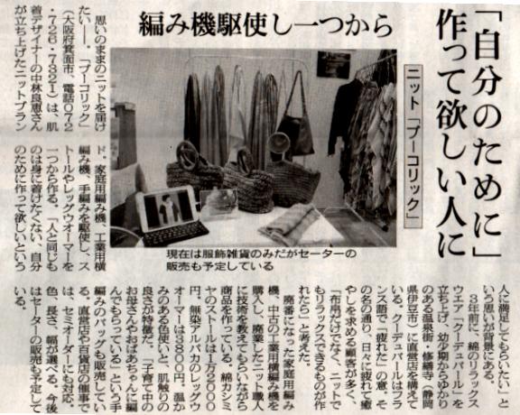 繊研新聞2015.10.30