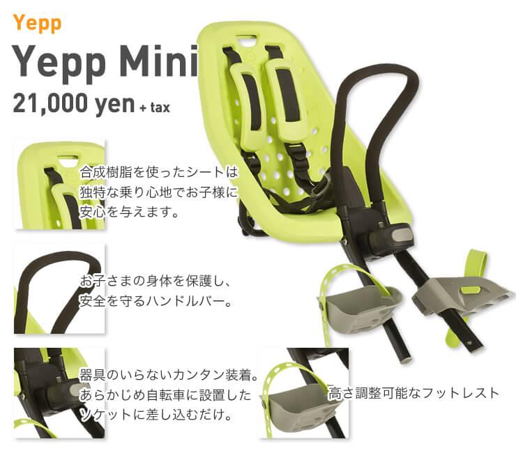 Yepp Mini イエップ ミニの画像
