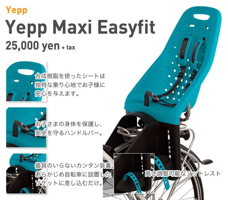 Yepp Maxi Easyfit イエップ マキシ イージーフィット 画像
