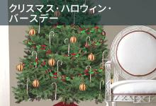 クリスマス・ハロウィン・バースディー
