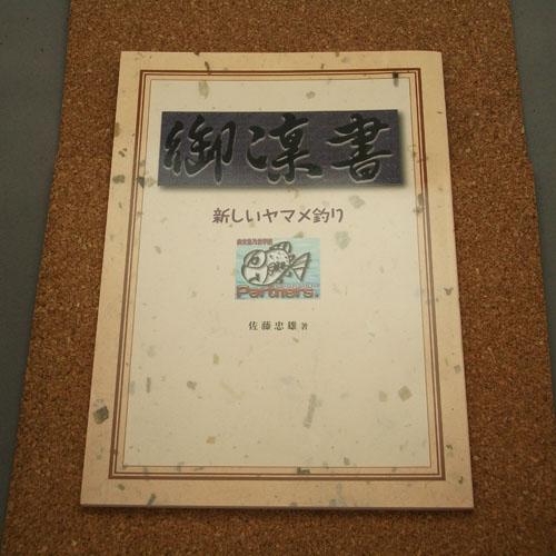[書籍]御凛書~新しいヤマメ釣り~ 佐藤忠雄著画像