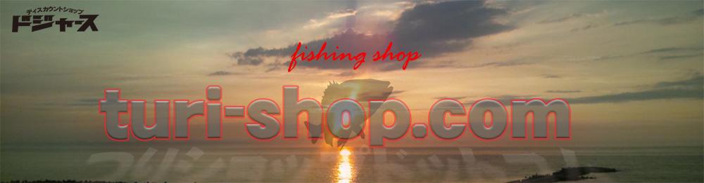 釣りショップ.com