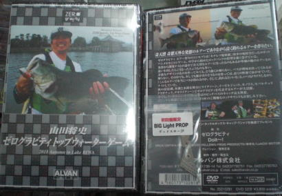山田将史ゼログラビティ トップウォーターゲームin琵琶湖画像