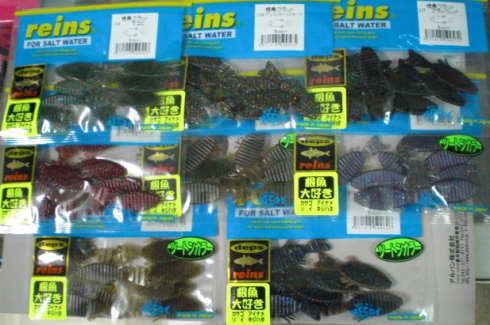 根魚フラット2inの画像