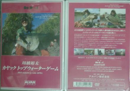 カヤックトップウォーターゲームin琵琶湖  の画像