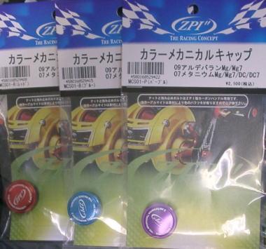 ZPI カラーメカニカルキャップの画像