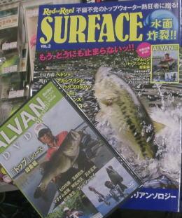 ロッド&リールSURFACE Vol,3の画像