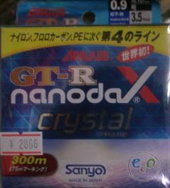 アプロードGT-R ナノダックス 300mの画像