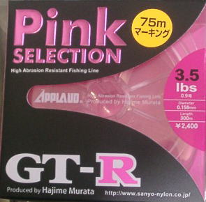 アプロードGT-R ピンクセレクション300mの画像