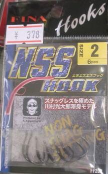 NSSフックの画像