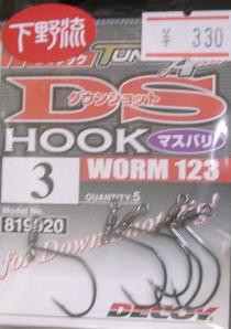 DSフックマスバリ(WORM123)の画像