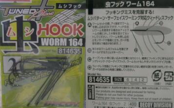 虫フック(WORM164)の画像