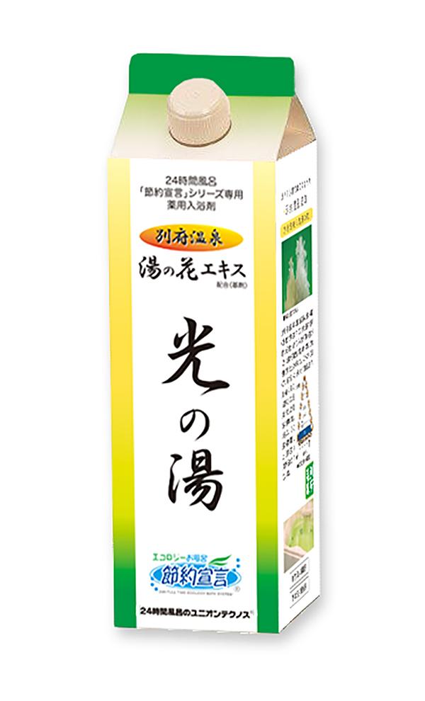 薬用入浴剤 光の湯・1本(同時購入品も送料無料に!)画像