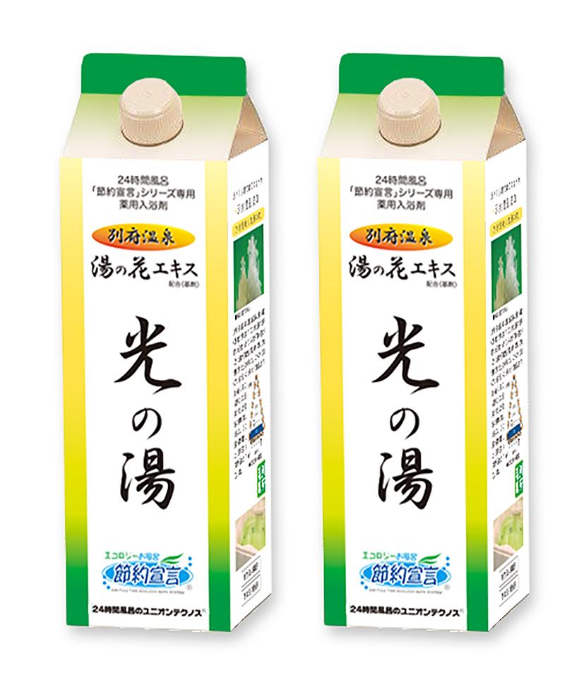 薬用入浴剤 光の湯・2本(同時購入品も送料無料に!)の画像