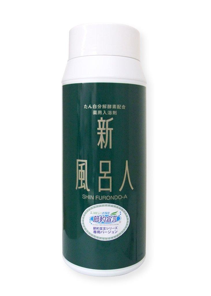 入浴剤 新風呂人・1本(同時購入品も送料無料に!)の画像