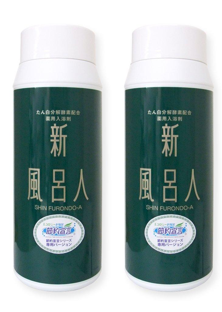 入浴剤 新風呂人・2本(同時購入品も送料無料に!)の画像