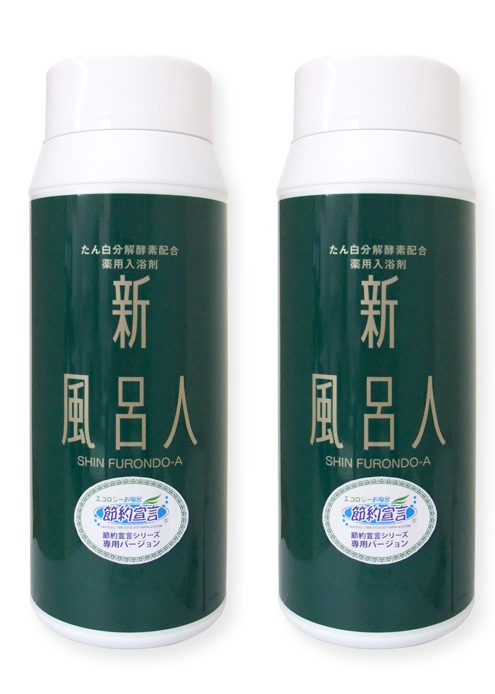 入浴剤 新風呂人・2本(同時購入品も送料無料に!)画像