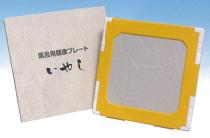 お風呂用ラジウムプレート『いやし』(同時購入品も送料無料に!)画像