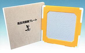 ラドン量1.7倍 お風呂用ラジウムプレート『美』(同時購入品も送料無料に!)画像