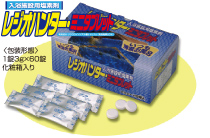 殺菌・清浄剤レジオハンター(同時購入品も送料無料に!)画像