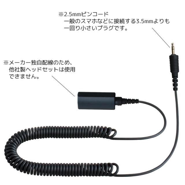 M20接続コード(2.5mmピンケーブル 3極プラグ付き)の画像