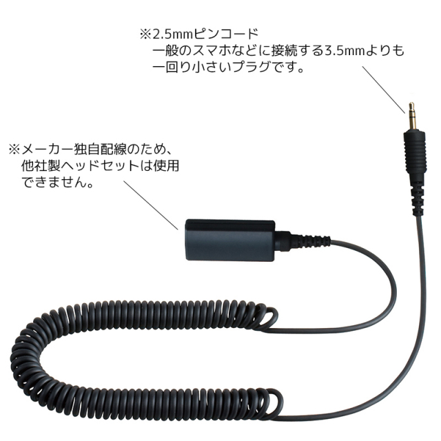M20接続コード(2.5mmピンケーブル 3極プラグ付き)画像