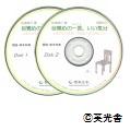 朗読CD 「目覚めの一言、いい気分」 (2枚組)画像